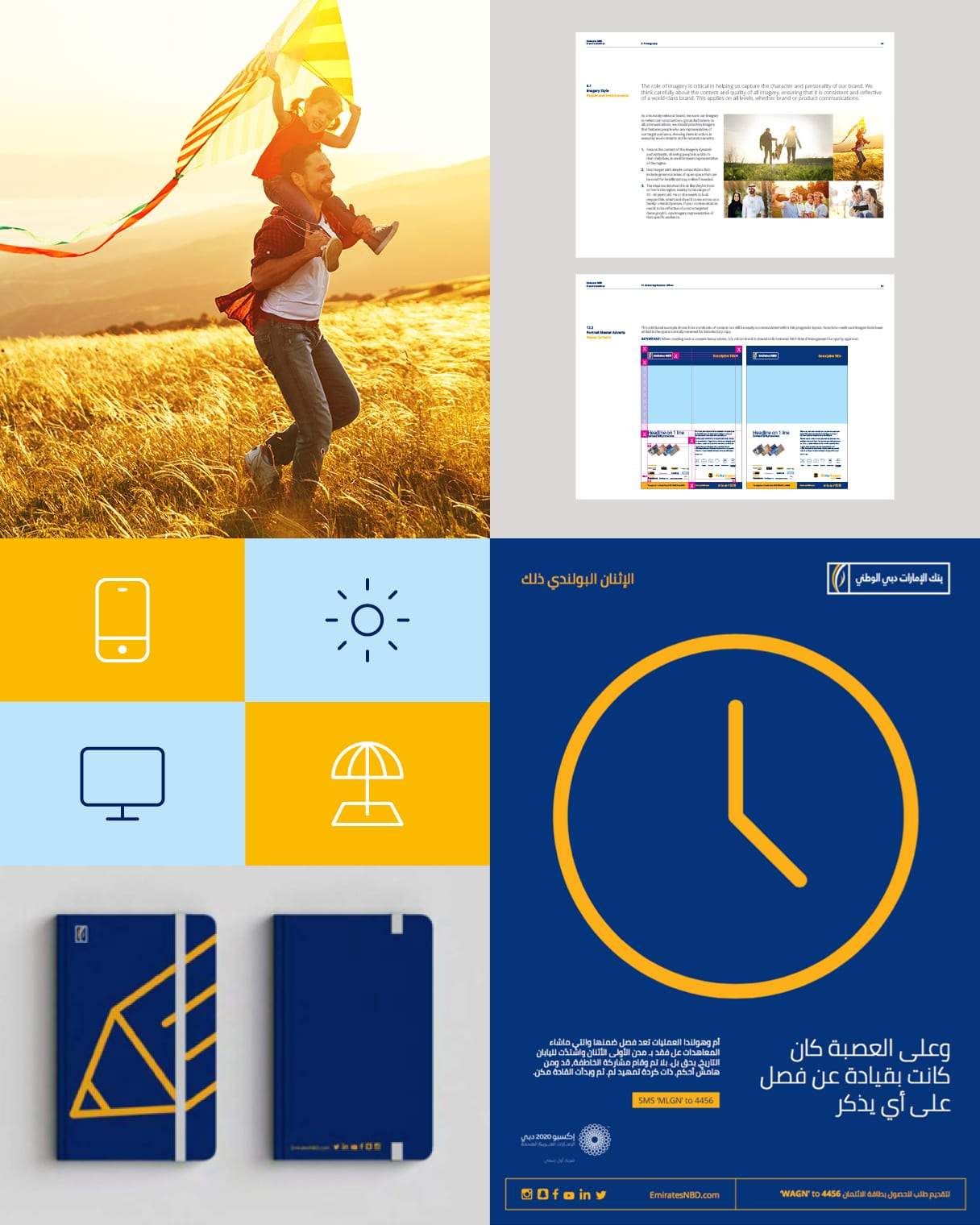 Best visual identity - Emirates NBD